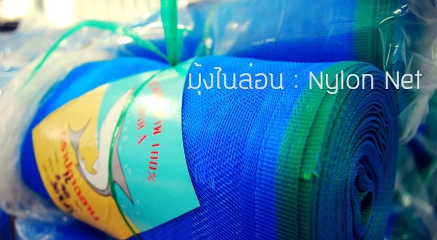มุ้งไนล่อน : plastic nylon net